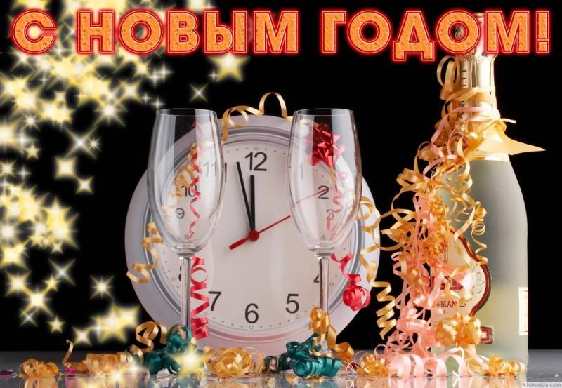 Открытка с Новым годом Открытки с Новым годом