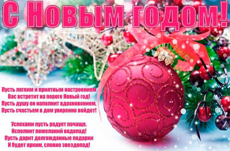 Открытка с Новым годом красивая с поздравлением Открытки с Новым годом