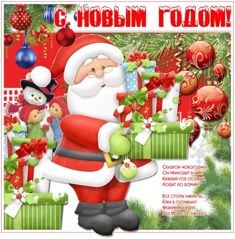 Поздравление с новым годом Открытки с Новым годом