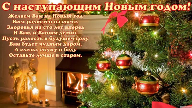 Открытка с наступающим Новым годом в стихах С Наступающим Новым годом 2017