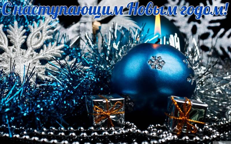 Открытка с наступающим Новым годом С Наступающим Новым годом 2018