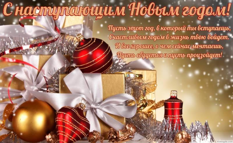 Открытки с наступающим новым годом С Наступающим Новым годом 2017