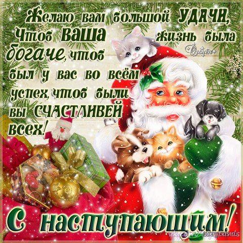 Поздравительная открытка с наступающим новым годом С Наступающим Новым годом 2018