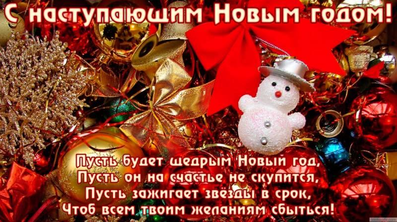 Открытка с наступающим Новым годом и поздравлением С Наступающим Новым годом 2018