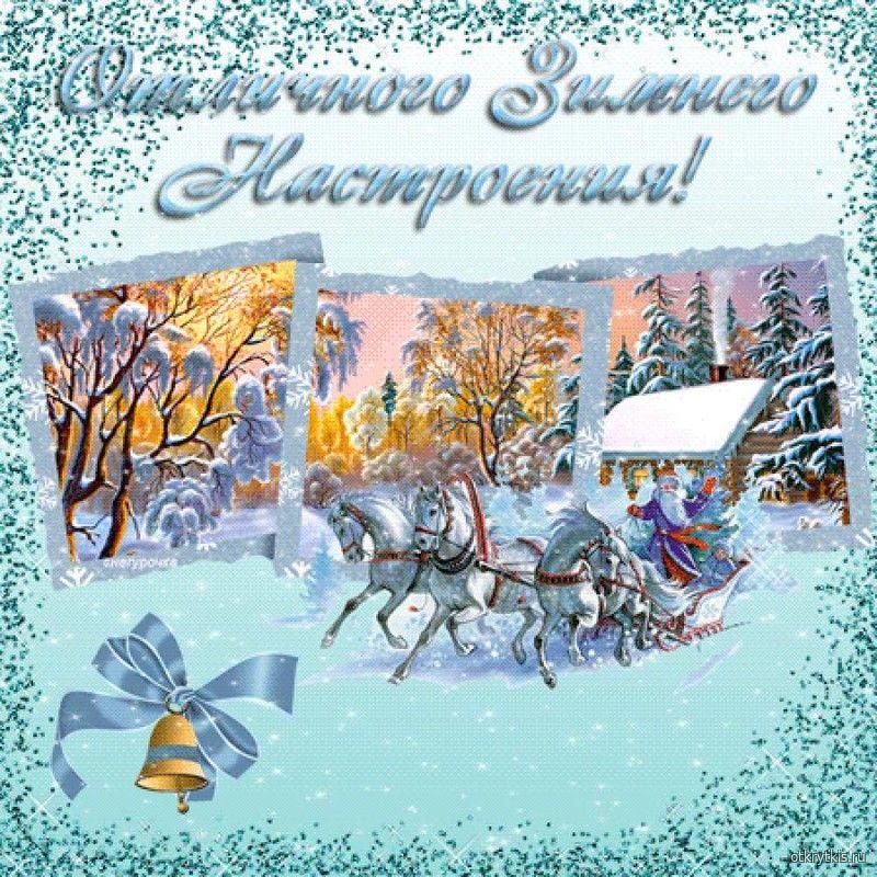 Зимняя открытка для хорошего настроения Зима