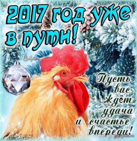 Новогодняя картинка с поздравлением Новогодние картинки