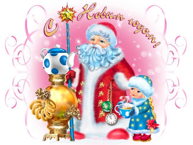 С Новым годом, дети! Новогодние картинки