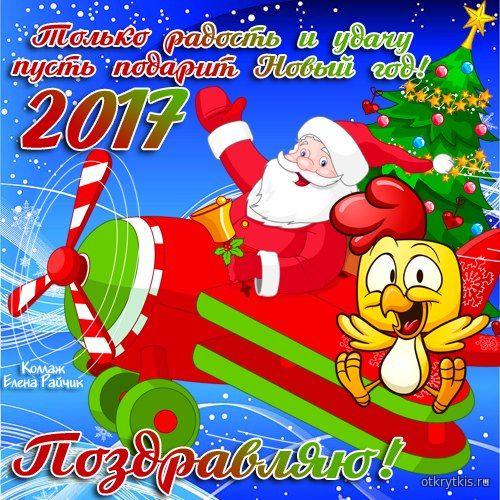 Новогодние открытки скачать бесплатно Новогодние картинки