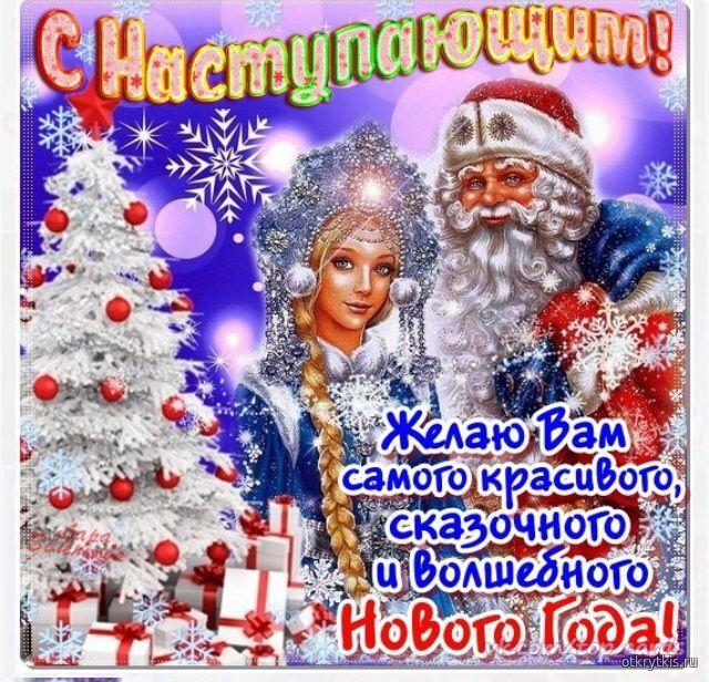 Поздравляю с Наступающим Новым годом Новогодние картинки