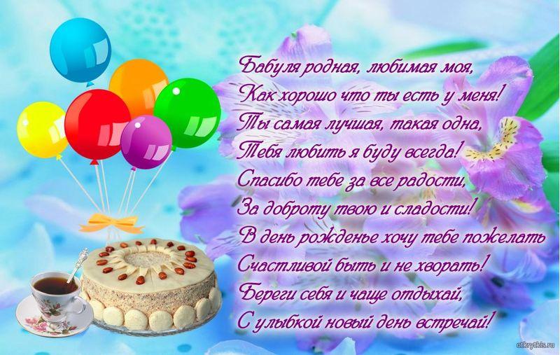 Открытка стихи поздравление бабуле День Рождения