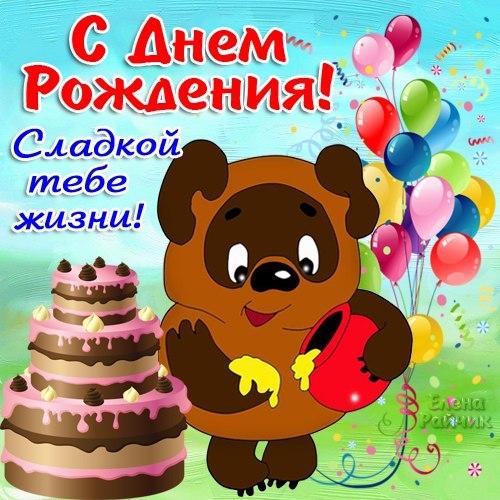 Детская картинка с днем Рождения День Рождения