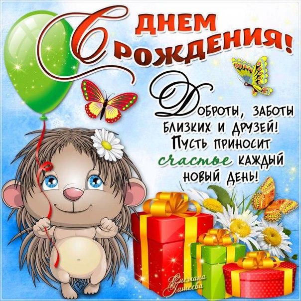 Поздравления с днем рождения друзей День Рождения