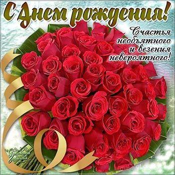 Букет красных роз на день рождения День Рождения