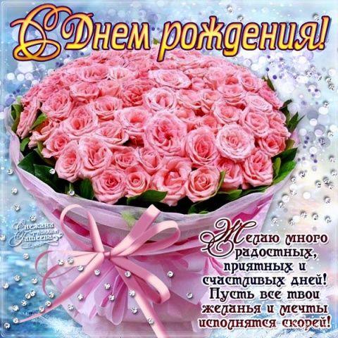 Картинка С Днем рождения поздравления розы День Рождения