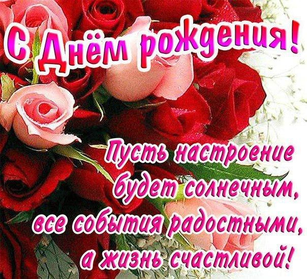 Пожелания поздравления С Днем Рождения День Рождения