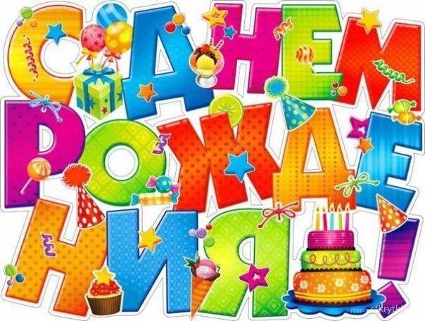 Прикольная картинка С Днем Рождения Открытки на День Рождения