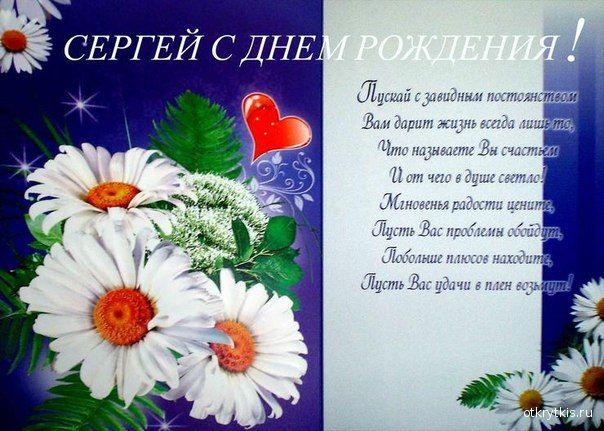 Картинка С днем рождения Сергей! День Рождения