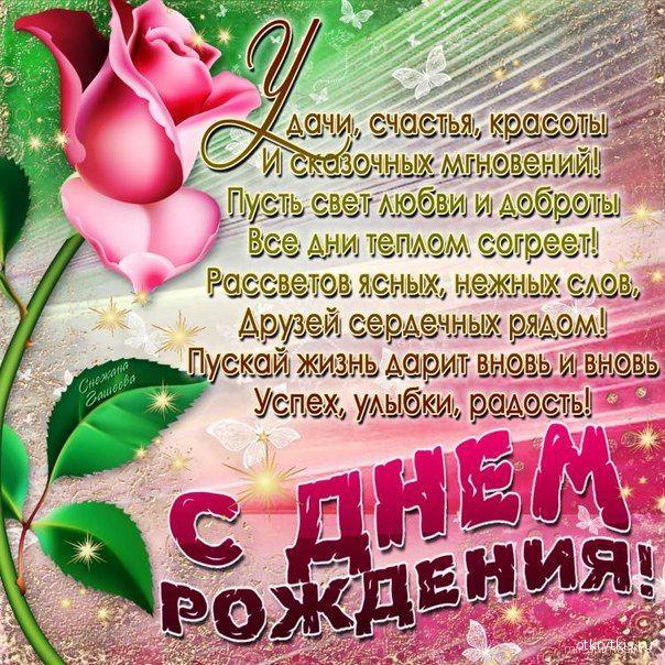 С днем рождения поздравительная открытка День Рождения