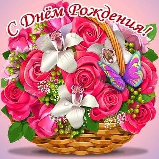 Корзина с цветами на день Рождения День Рождения