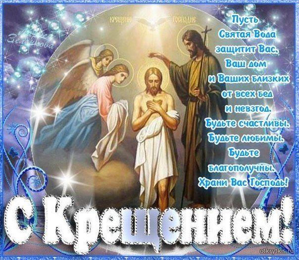 Поздравляю с Крещением Господним Крещение Господне
