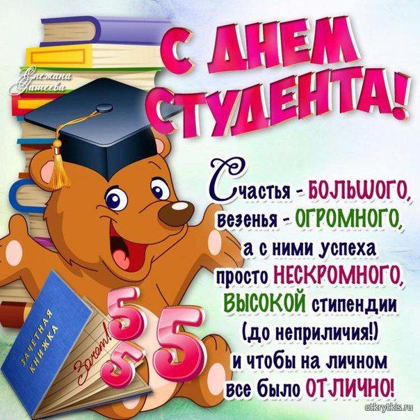 День студента открытка поздравление День студентов - 25 января