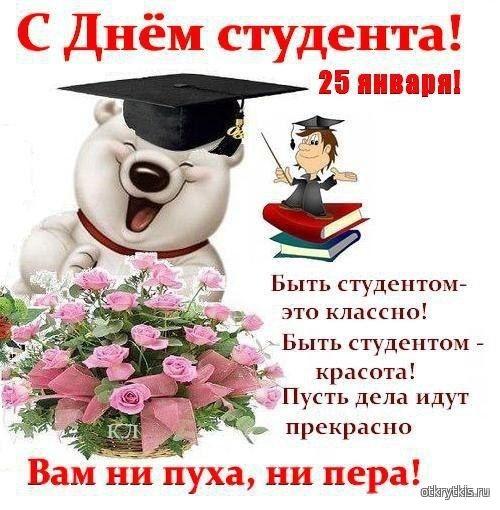 С Днем Студента, друзья! День студентов - 25 января