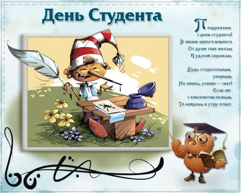 Поздравления стихи на день студента День студентов - 25 января.