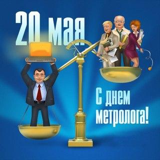 День Метролога 20 мая Профессиональные праздники