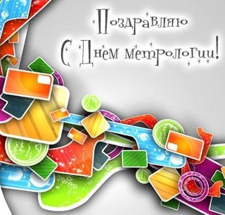 Поздравления с днем метрологии Профессиональные праздники