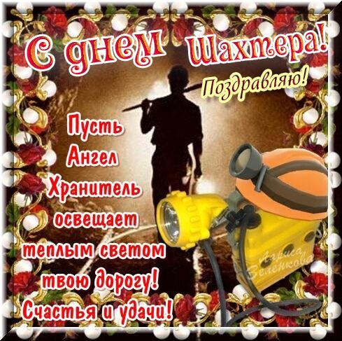 С Днём шахтёра Профессиональные праздники
