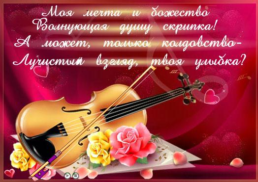 Признание в любви любимой девушке День Святого Валентина