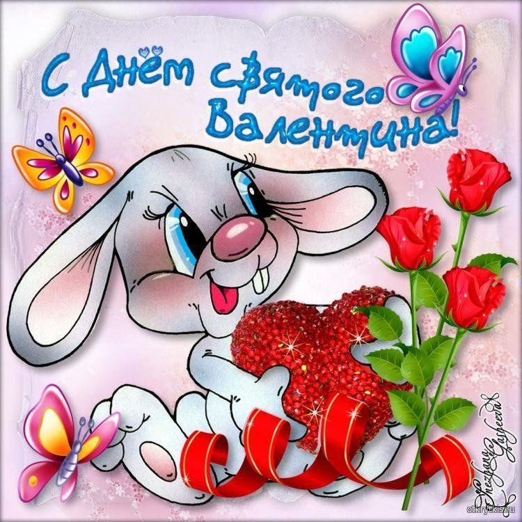 С Днём Влюбленных День Святого Валентина