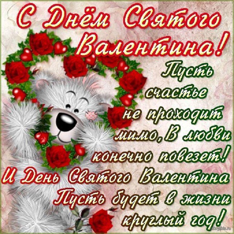 С днём Святого Валентина День Святого Валентина