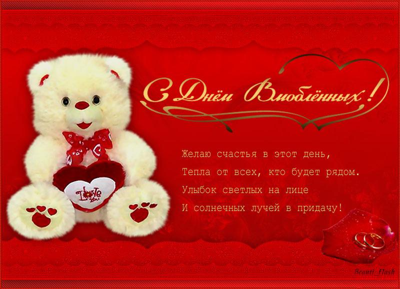 С днём Святого валентина открытка День Святого Валентина