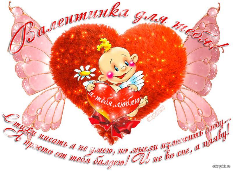 Лови валентинку День Святого Валентина