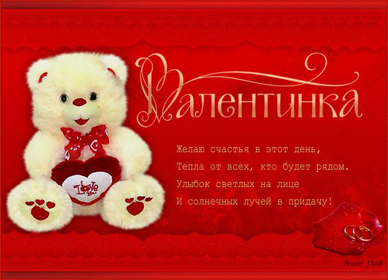 Валентинка День Святого Валентина