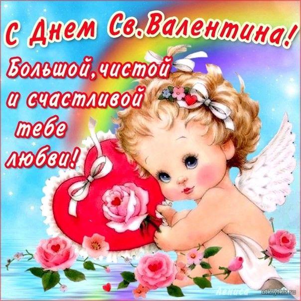 Поздравления со святым валентином День Святого Валентина