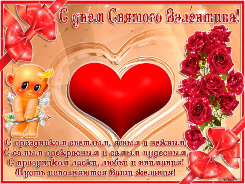 Поздравление в стихах с днем св. Валентина День Святого Валентина