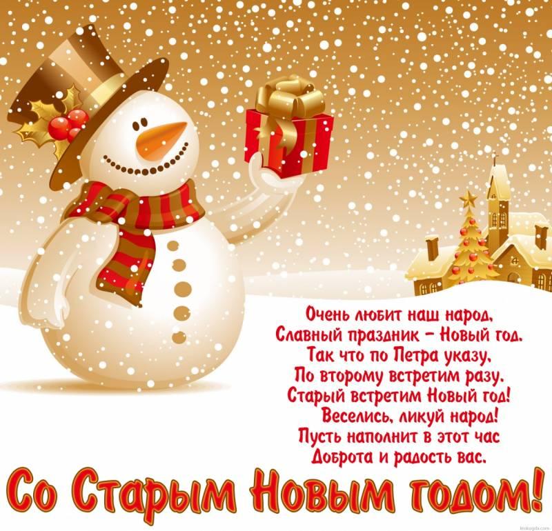 Открытка со Старым Новым годом со стихом Cо старым Новым годом