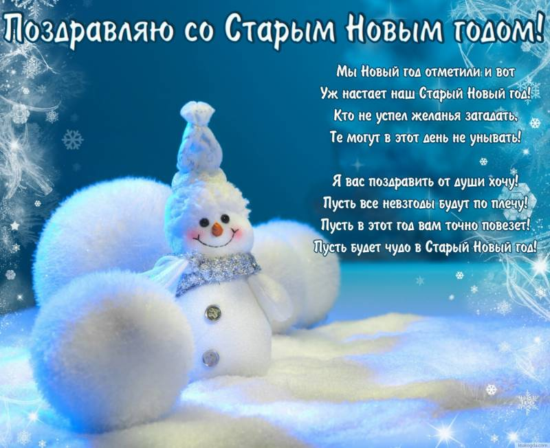 Открытка со Старым Новым годом с пожеланием Cо старым Новым годом