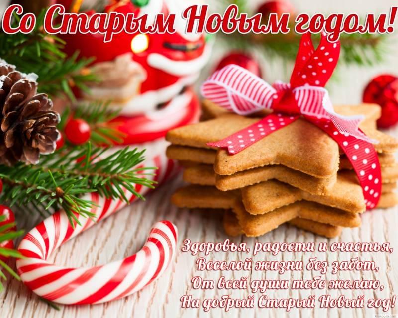 Открытка со Старым Новым годом и пожеланием, Cо старым Новым годом