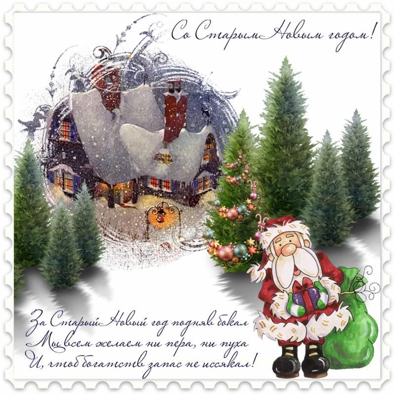 Старый новый год открытки Cо старым Новым годом