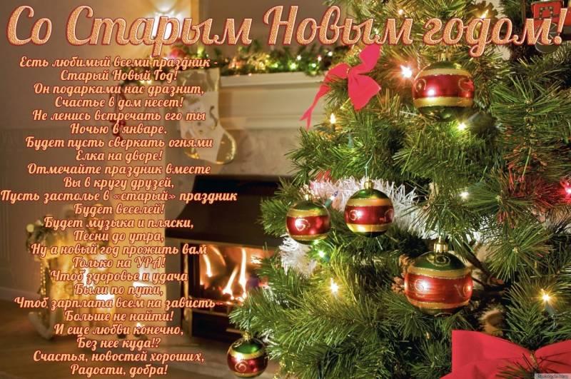 Открытка со Старым Новым годом и стихотворением Cо старым Новым годом