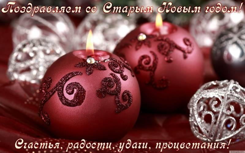 Открытка поздравляем со Старым Новым годом Cо старым Новым годом