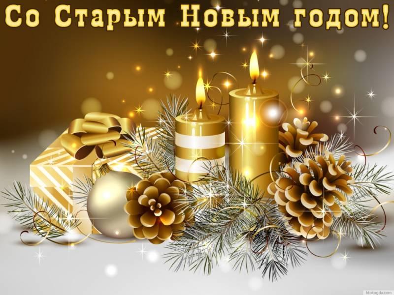 Открытка красивая со Старым Новым годом Cо старым Новым годом