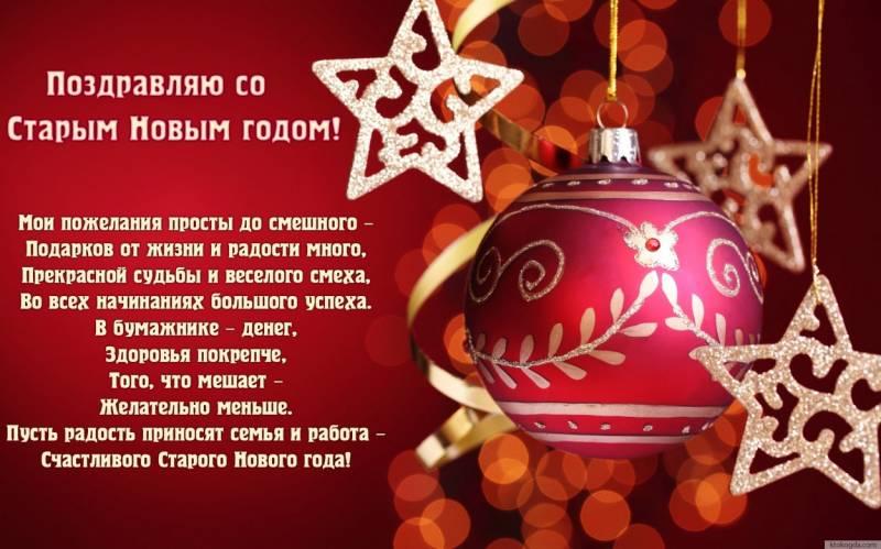 Надпись поздравляю со Старым Новым годом пожелание Cо старым Новым годом
