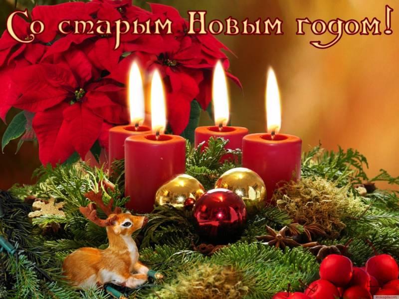 Со Старым Новым годом, Cо старым Новым годом