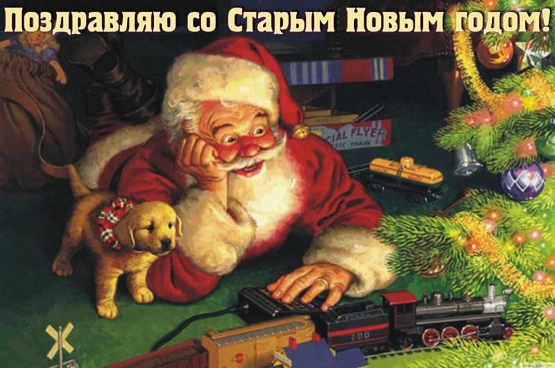 Поздравляет со Старым Новым годом Дед Мороз Cо старым Новым годом