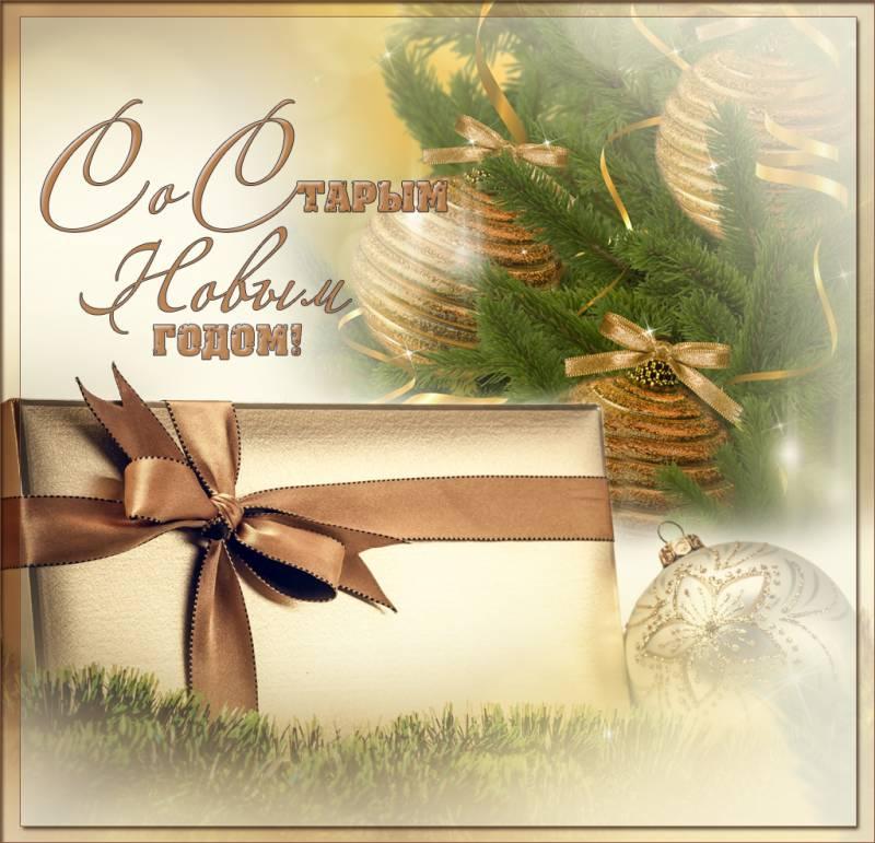Открытка Старый Новый год Cо старым Новым годом