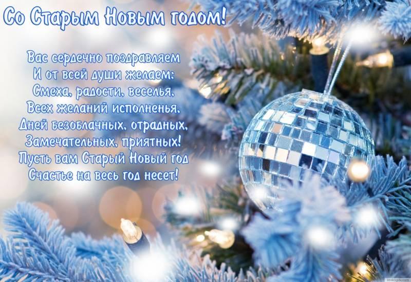 Открытка со Старым Новым годом красивая Cо старым Новым годом